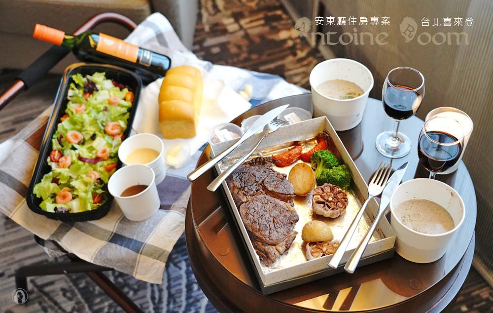 台北喜來登飯店-安東廳住宿專案-房內吃頂級牛排 十二廚早餐