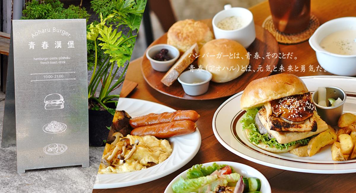 青春漢堡 Aoharu Burger,田樂最新力作日式洋食,藏身南屯巷弄老宅 台中美食