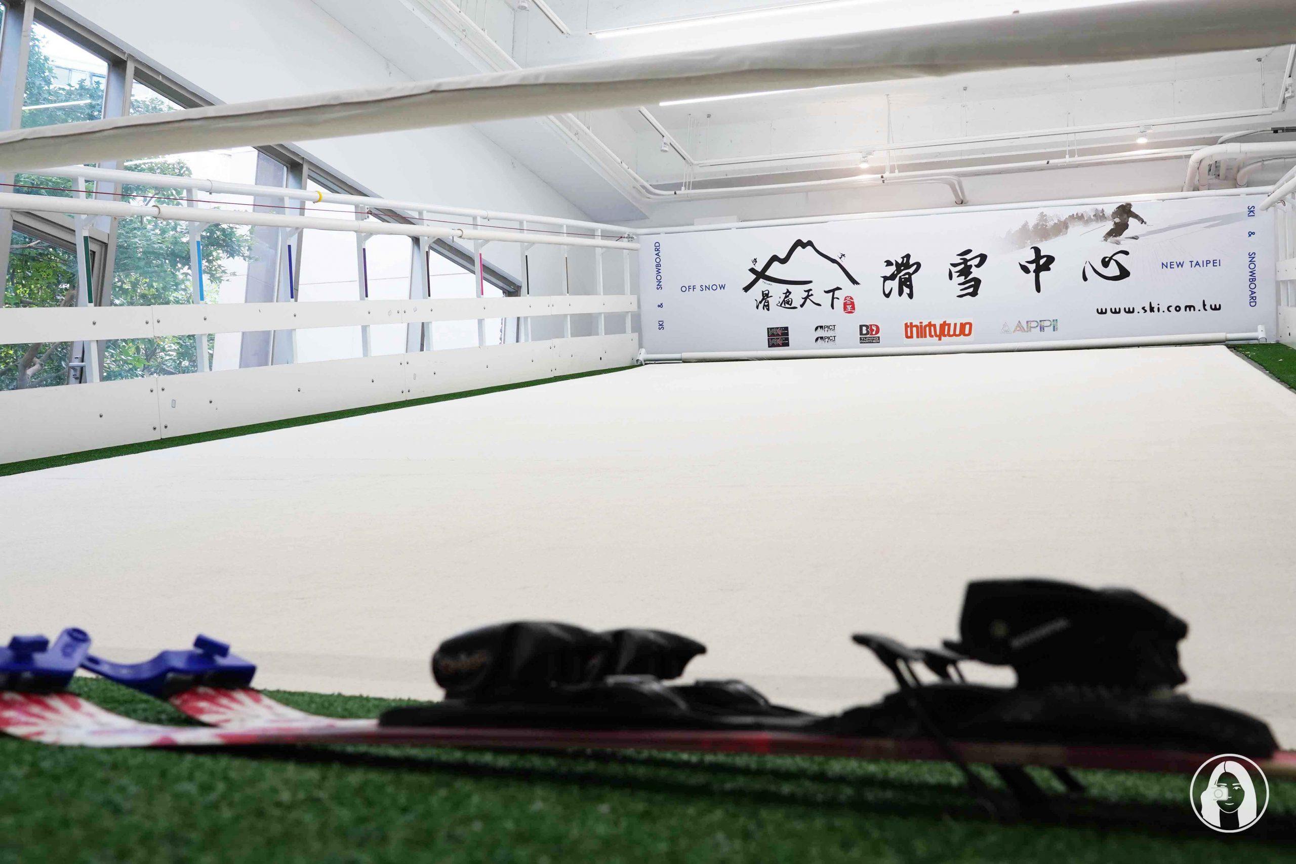 滑遍天下滑雪中心 滑雪練習機