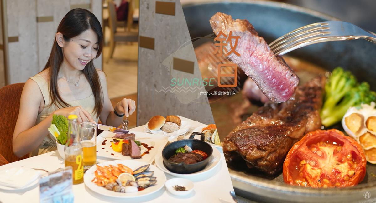 台北.美食 | 南港六福萬怡酒店-敘日全日餐廳,荷斯登牛肋眼牛排、頂級海陸特色主餐