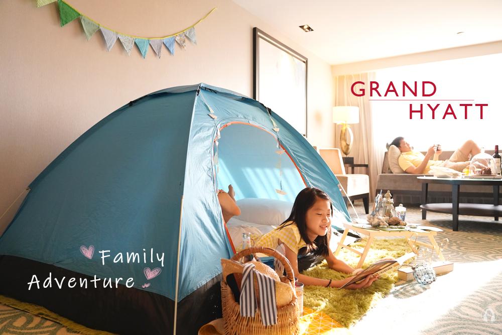 台北.住宿 | Grand Hyatt Taipei 台北君悅酒店,101 當鄰居,五星級城市小小露營地,寶貝探險家星空夜未眠