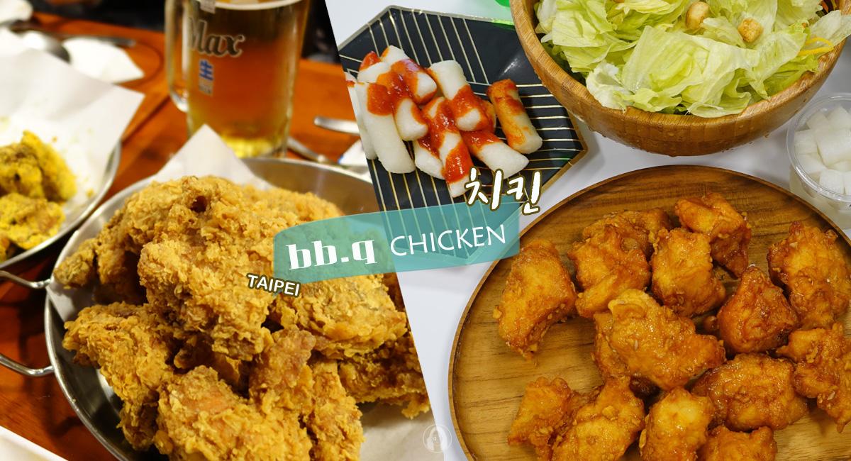 台北.美食 | bb.q CHICKEN 外送外帶雙連店,世界最大的韓式炸雞餐廳,韓劇鬼怪、愛的迫降、永遠的君主都有它