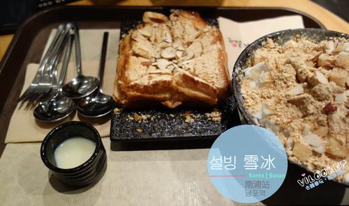 釜山【Line1. 南浦站】超犯規甜點來自釜山,必吃清單再記一筆-雪冰설빙 (首爾也有分店喔!)