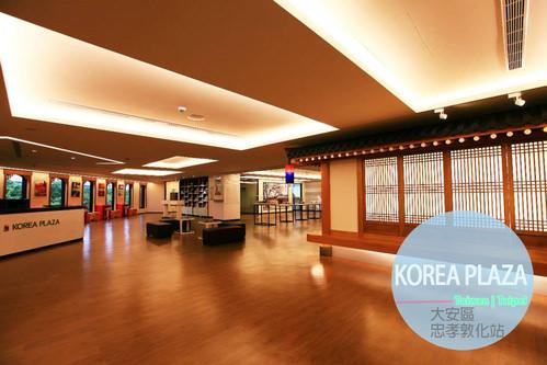 KOREA PLAZA 台北館盛大開幕! 韓國旅行資訊諮詢,與韓流、文化零距離