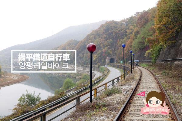 京畿道景點〔K137.龍門站용문역〕| 離首爾最近、開放到最晚的楊平鐵道自行車 (양평레일바이크)