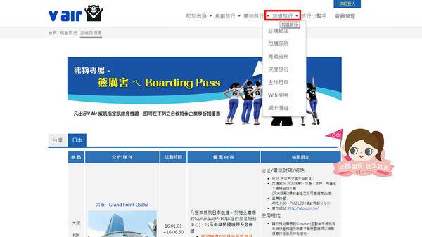 威航台灣本土廉價航空VAir0006.jpg