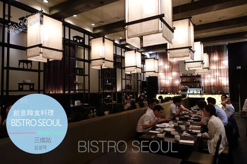 首爾【Line2.三成站 삼성역(219) 】創意韓食料理BISTRO Seoul,挑戰味蕾的時尚品味