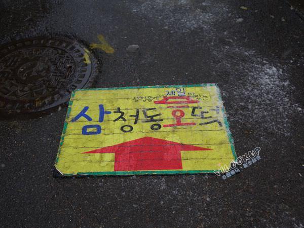 삼청동호떡 三清洞黑糖餅0002.jpg
