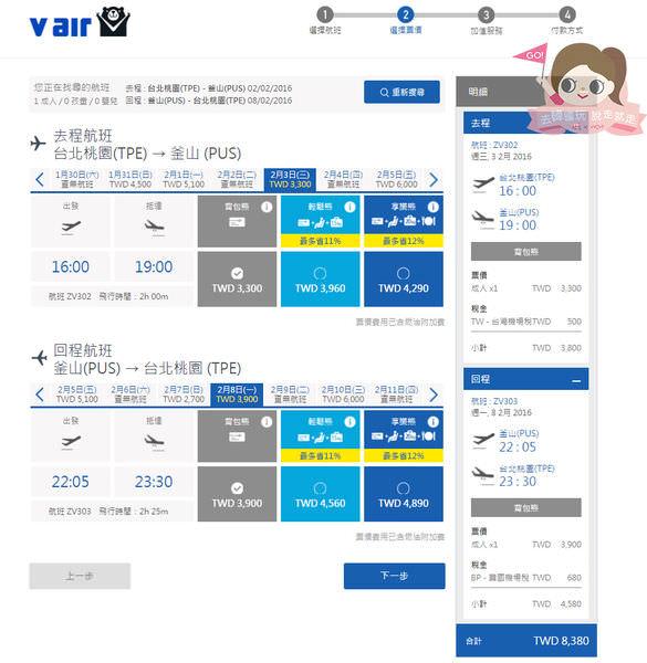 威航台灣本土廉價航空VAir0007.jpg