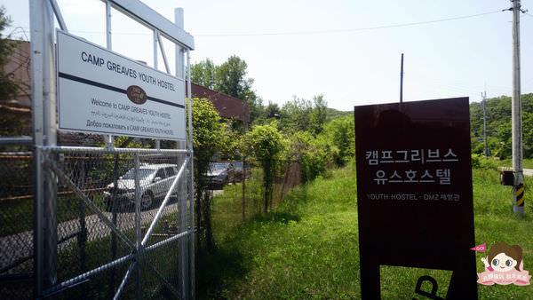 太陽的後裔坡州Camp Ggreaves韓國軍隊體驗及青年旅館0005.jpg