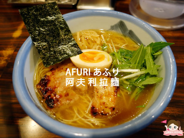 日本.東京原宿 | AFURI 阿夫利あふり清爽柚子鹽拉麵與沾麵,讓人回味的好滋味