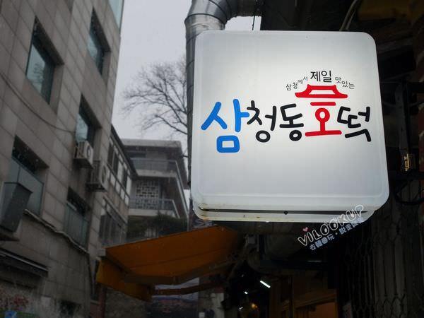 삼청동호떡 三清洞黑糖餅0005.jpg