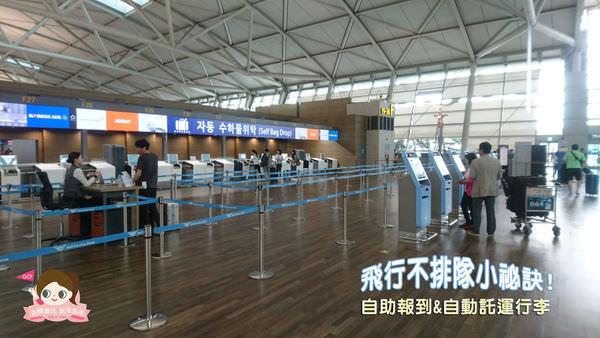 韓國旅遊資訊 | 仁川機場自助報到與自動托運行李好方便,不用再大排長龍啦!多點時間去免稅店好好逛