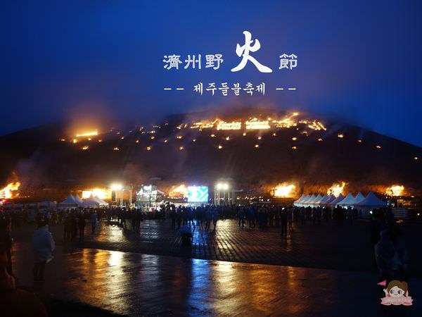 濟州島景點.濟州市 | 放火把山給燒了!振奮人心的年度慶典-濟州野火節 제주들불축제
