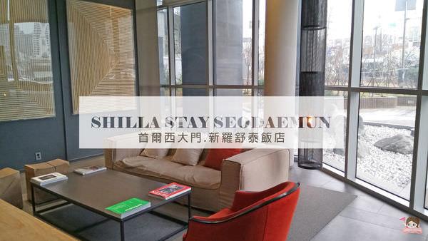 西大門新羅舒泰酒店 Shilla Stay Seodaemun.jpg