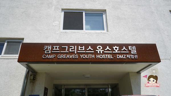 太陽的後裔坡州Camp Ggreaves韓國軍隊體驗及青年旅館0018.jpg