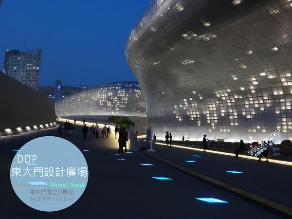 首爾景點〔205. 東大門歷史文化公園站동대문역사문화공원역〕 | 來自星星的飛碟未來城,首爾新地標-東大門設計廣場 DDP (Dongdaemun Design Plaza)