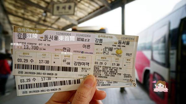 江原道江陵市外巴士轉運站_東首爾市外巴士轉運站 (4).jpg