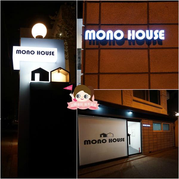 MONO HOUSE弘大2號店0003.jpg