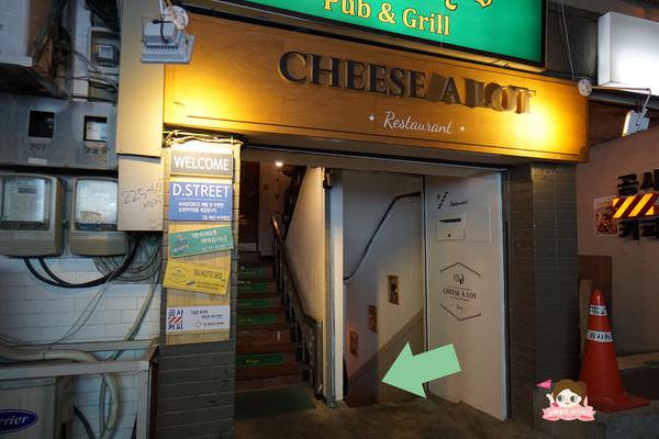 梨泰院起司-Cheese-A-Lot-치즈어랏0012.jpg
