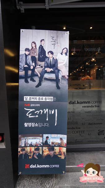 ep11-3孤獨又燦爛的神鬼怪場景dalkomm鐘路店3.jpg