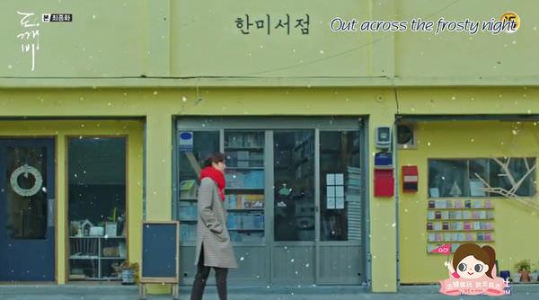 ep16-1孤獨又燦爛的神鬼怪場景韓美書店.jpg