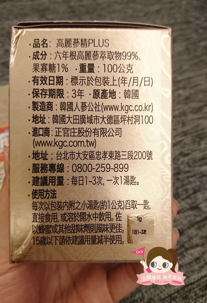 正官庄6年根高麗蔘原料製成正官庄高麗蔘精 PLUS 0002.jpg