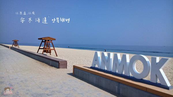 江原道.江陵市 | 韓國東部的一片絕美寧靜海岸,情侶約會氣氛爆表-安木海邊 안목해변