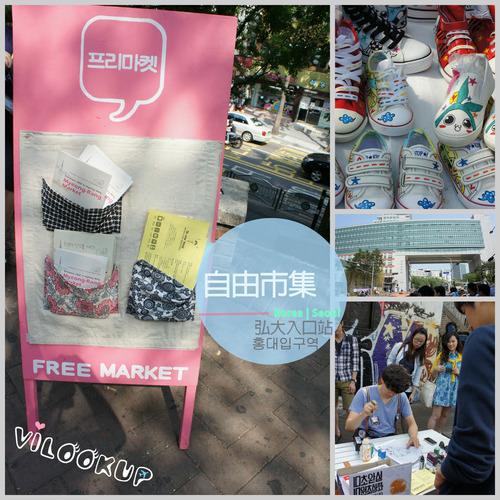 首爾【Line2.弘大路口站】 弘大兒童公園裡期間限定的自由市集