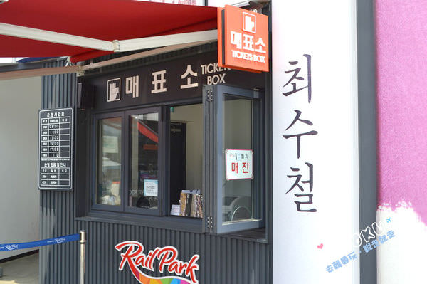 RAILPARK 金裕貞站00693.jpg