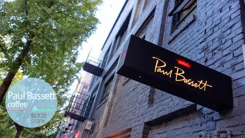 首爾【Line.2 梨大站】 啜飲一口來自世界級咖啡師的自創品牌《Paul Bassett》(폴바셋커피)