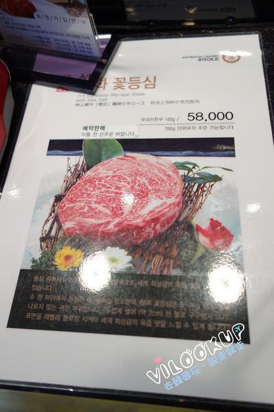 三清洞韓牛料理0010.jpg
