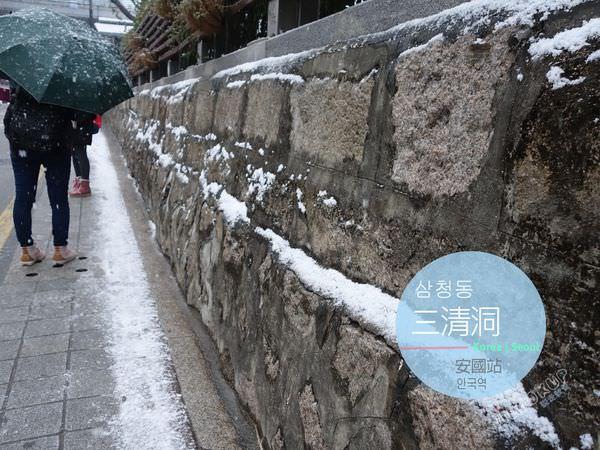 首爾景點 〔328. 安國站 안국역〕| 下雪了~好浪漫,我在雪中三清洞삼청동散策