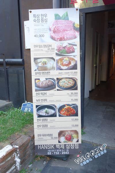 三清洞韓牛料理0002.jpg
