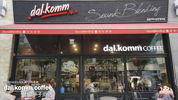 韓劇 | 《太陽的後裔》劉大尉與徐大英雙情侶約會,就在亭子洞 dal.komm coffee