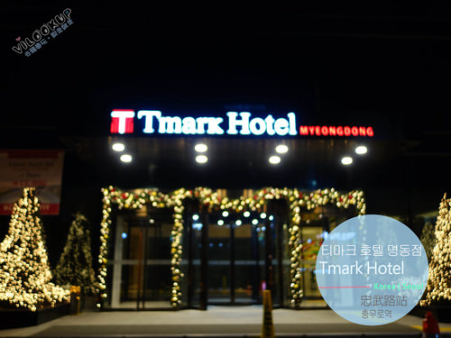 首爾地鐵3、4號交會,距明洞商圈10分鐘路程,入住 Tmark Hotel 好便利 / 【Line4 忠武路站충무로역(423 /331)】