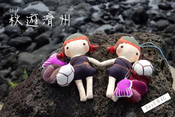 秋遊濟州 [ Live 日記-Day5] 韓劇《通往機場的路》攝影祕境 ‧ 牛島新發現 ‧ emart 採購去