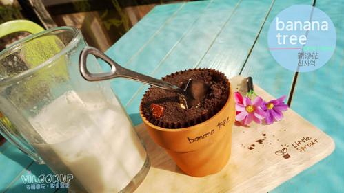 玩到吃土去~拿著鏟子來吃可愛破表的花盆栽蛋糕 banana tree 바나나트리 / 首爾【Line.3  新沙洞站】