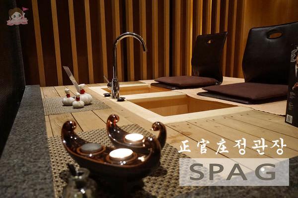 體驗分享 | 首爾江南STYLE! 跟隨韓式美女保養身體,高貴卻不貴的正官庄紅蔘 SPA G