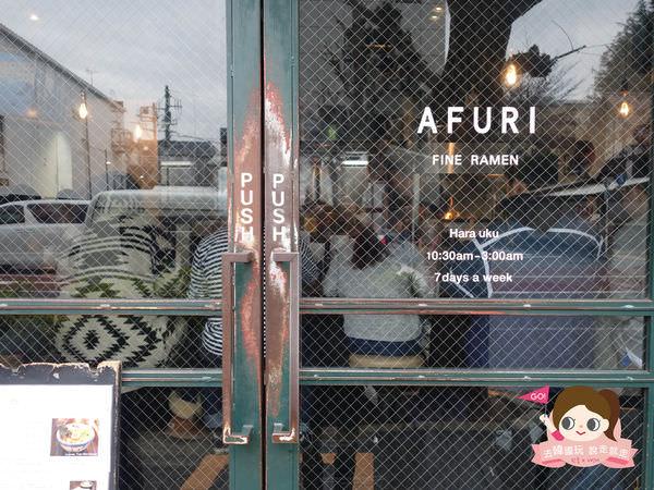 AFURI 阿夫利あふり拉麵原宿店0009.jpg