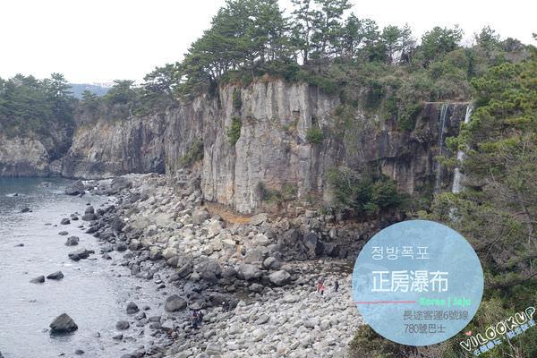 濟州島景點.西歸浦市| 充滿傳說故事,號稱亞洲唯一直流入海岸的正房瀑布 정방폭포