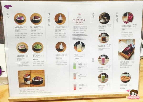 三清洞夢幻紫薯甜品카페보라BORA步拏MENU.jpg
