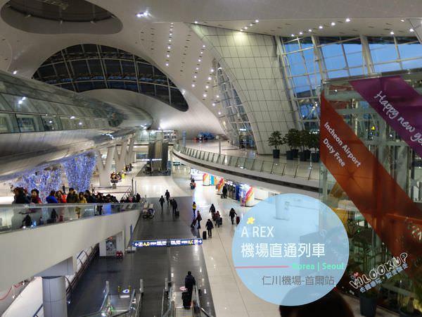 韓國旅遊交通 | 仁川機場到首爾車站只要43分鐘! 搭乘AREX機場鐵路直通列車(Express Train)還能預約飯店和手機