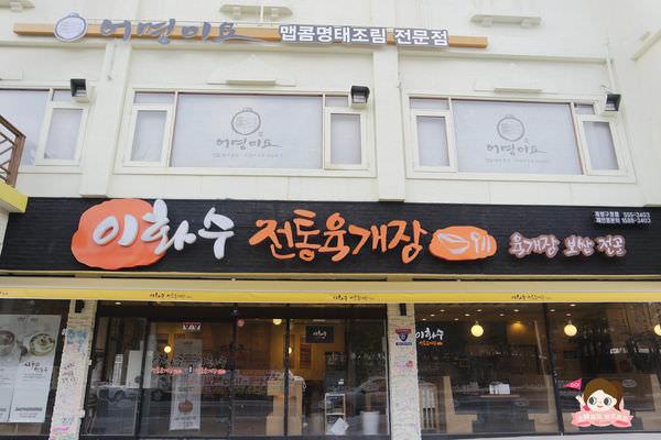 任意依戀이화수전통육개장怡和秀牛肉湯0003.jpg