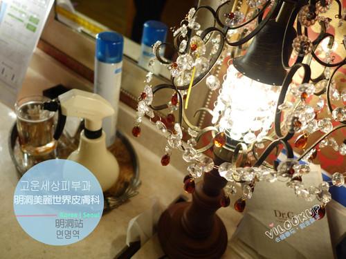 首爾【Line4 明洞站명동역(424)】女人就是要美麗,韓國美容保養初體驗「明洞美麗世界皮膚科 고운세상피부과」