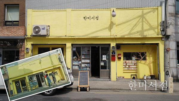 鬼怪景點仁川韓美書店한미서점.jpg