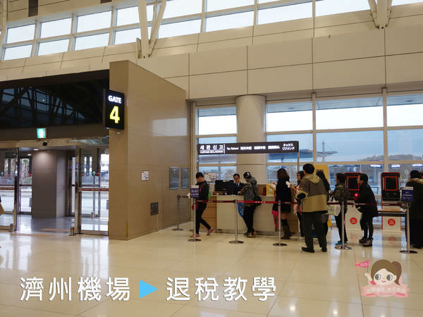 韓國旅遊資訊 | 濟州機場退稅教學~簡單步驟跟著做,退稅好簡單