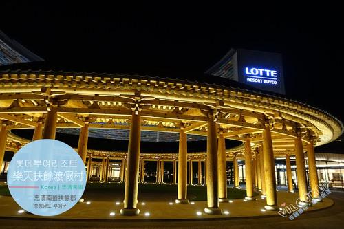 【忠清南道】全家出遊一起放鬆一起住-樂天扶餘渡假村(롯데부여리조트,Lotte Buyeo Resort)