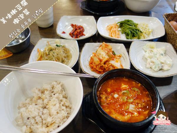 新村美味嫩豆腐與燉泡菜-맛있는-순두부-김치찜.jpg