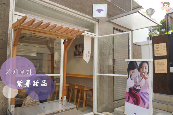 首爾美食〔328.安國站 안국역〕| 紫色控的夢幻天堂~三清洞巷內的紫薯甜品專賣店 카페보라-Cafe BORA (步拏)